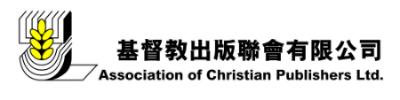 基督教出版聯會